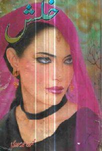 Khalish Novel By Mehmood Ahmed Moodi 1