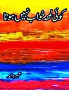 Koi Lamha Khawab Nahin Hota By Umera Ahmad 1