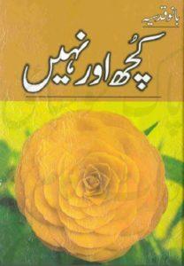 Kuch Aur Nahi By Bano Qudsia 1