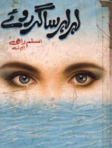 Lehar Lehar Sagar Roay Novel By Aslam Rahi 1