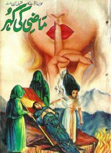 Mazi Ki Kohar Novel By Salman Bin Habib 1