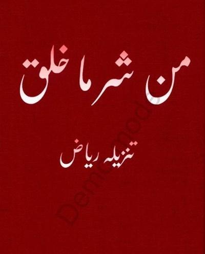 Raqs E Junoon Novel Pdf