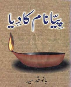 Piya Naam Ka Diya By Bano Qudsia 1