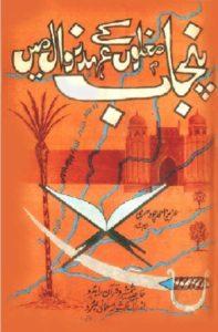 Punjab Mughalon Ke Ahd e Zawal Main 1