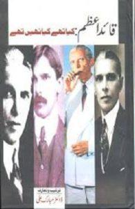 Quaid e Azam Kiya Thay Kiya Nahi Thay Mubarak Ali 1