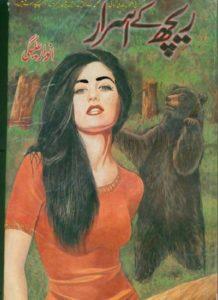 Reech Ka Israr Novel By Anwar Aligi 1