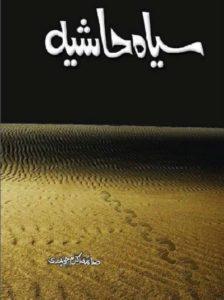Sayah Hashia Novel By Saima Akram Chaudhry 1