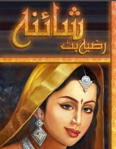 Shaina Novel By Razia Butt 1
