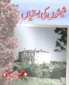 Sheeshon Ki Bastian Novel By Nighat Seema 1