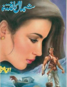 Shumal Ka Fitna Novel By Ibne Safi 1
