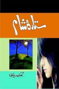 Sitara E Sham Novel By Amna Riaz 1