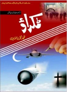 Takrao Novel Urdu By Muhammad Mohiuddin 1