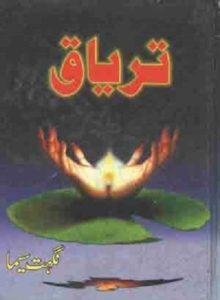 Taryaq Novel By Nighat Seema 1