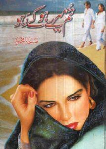 Tum Mere Hoke Raho Novel By Saleha Mehmood 1