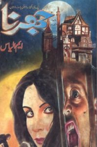 Urdu Novel Jharna By M Ilyas 1
