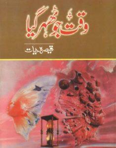 Waqt Jo Thehar Gaya Novel By Qaisra Hayat 1