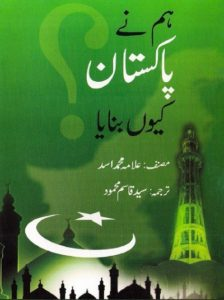 Why We Created Pakistan Urdu By Allama Asad 1