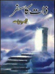Zaat Ka Safar Novel By Qaisra Hayat 1