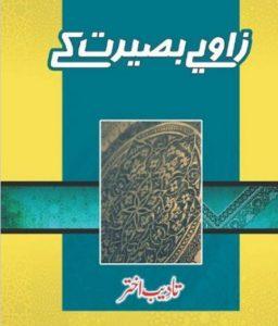 Zaviye Baseerat Kay By Tadeeb Akhtar 1