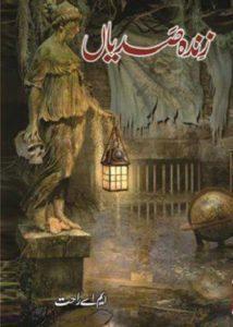 Zinda Sadiyan Novel By MA Rahat 1