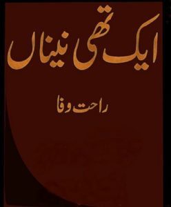 Aik Thi Naina Novel By Rahat Wafa 1