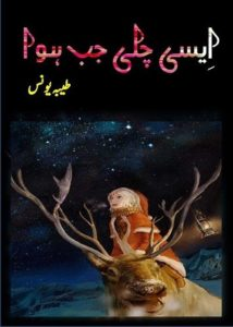 Aisi Chali Jab Hawa Novel By Tayyaba Younus 1