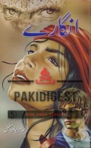 Angaray Novel Last Episode by Tahir Javed Mughal 1