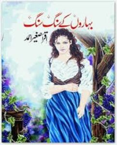 Baharon Ke Sang Sang Novel By Iqra Sagheer 1