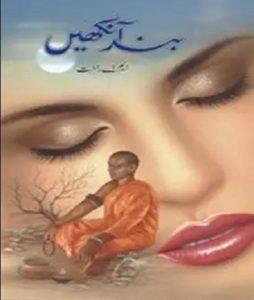 Band Aankhen Novel By MA Rahat 1