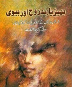 Bheria Badrooh Aur Biwi By Sabir Hussain Rajpoot 1