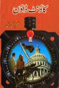 Count Down Novel By Aleem Ul Haq Haqi 1