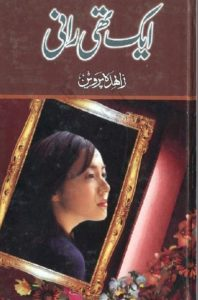 Ek Thi Rani Novel By Zahida Parveen 1
