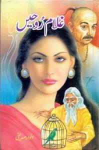 Ghulam Roohain Novel By Anwar Siddiqui 1