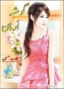Gosha e Arman Novel Episode 3-5 By Sakhawat Hussain 1