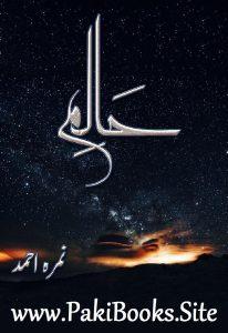 Haalim Novel Episode 24 by Nimra Ahmed 1