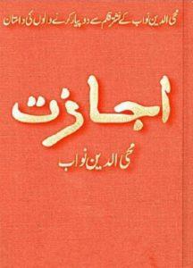 Ijazat Novel By Mohiuddin Nawab 1