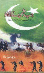 Jab Dushman Ne Lalkara By Tariq Ismail Sagar 1