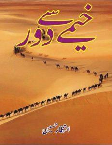 Khaimay Se Door By Intizar Hussain 1