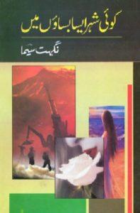 Koi Shehar Aisa Basaon Main By Nighat Seema 1