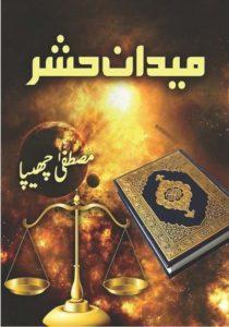 Maidan e Hashar Novel By Mustafa Chhipa 1