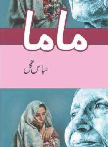 Mama Novel By Subas Gul 1