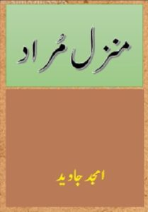 Manzil e Murad Novel By Amjad Javed 1