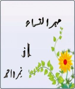 Mehr Un Nisa Novel By Nimra Ahmad 1