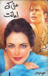 Mitti Ki Amanat Novel By Aleem Ul Haq Haq 1