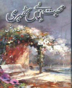 Mohabbat Bay Amaan Thehri Novel By Amna Riaz 1