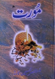 Moorat Dramas By Mustansar Hussain Tarar 1