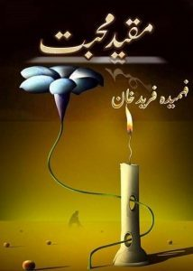 Muqeed e Mohabbat Episode 3 By Fehmeeda Farid Khan 1