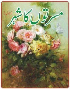 Musarraton Ka Shehar Novel By Razia Butt 1