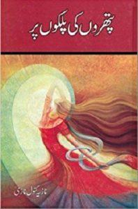 Pathron Ki Palkon Par Novel By Nazia Kanwal Nazi 1