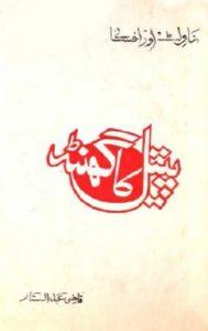 Peetal Ka Ghanta By Qazi Abdul Sattar 1